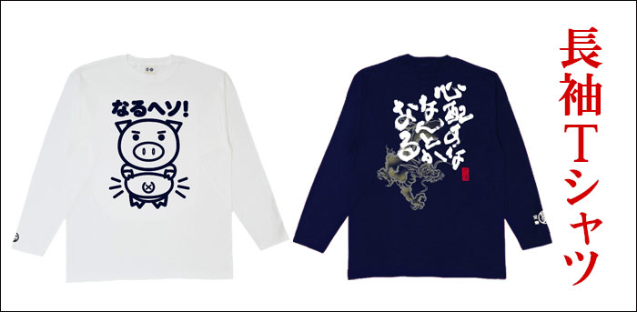 7040ea34060b5 直営店 豊天商店 和柄、和もだんTシャツ、靴下のことなら和柄ブランド豊天商店(ブーデンショウテン)
